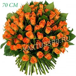 101 оранжевая роза (70 см)