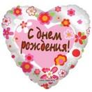 """Фольгированное сердце """"С днем рождения"""""""